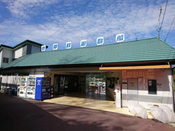 恵那峡遊覧船乗り場