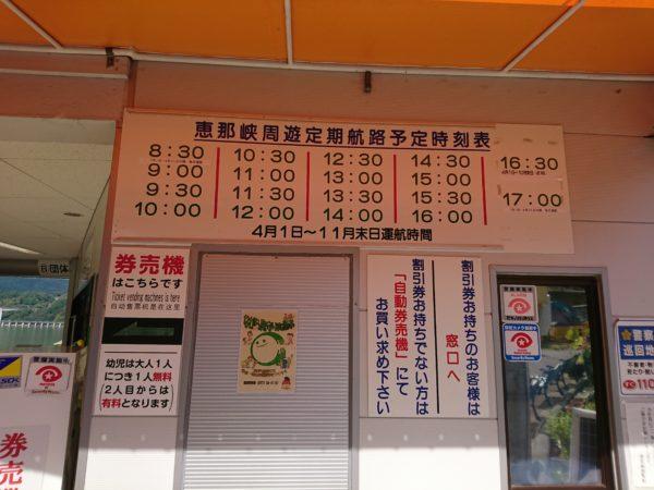 恵那峡遊覧船時刻表