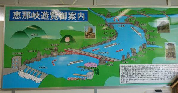 恵那峡遊覧船コース