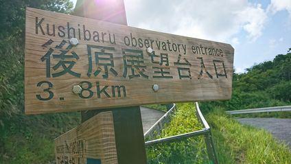 慶良間諸島 阿嘉島 後原(クシバル)展望台への看板