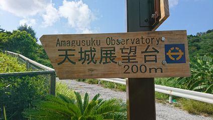慶良間諸島 阿嘉島 天城展望台