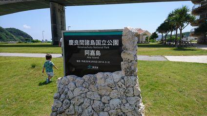 慶良間諸島国立公園 阿嘉島の碑