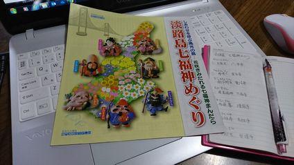 淡路島 七福神めぐり