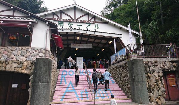 六甲ケーブル下駅