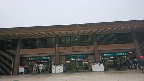 宮島桟橋駅