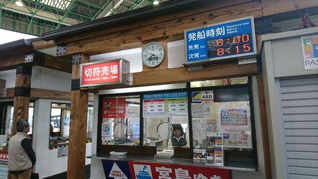 宮島フェリー切符売り場
