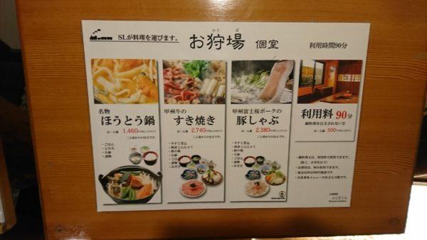 富士眺望の湯ゆらりの食事処の個室のメニュー