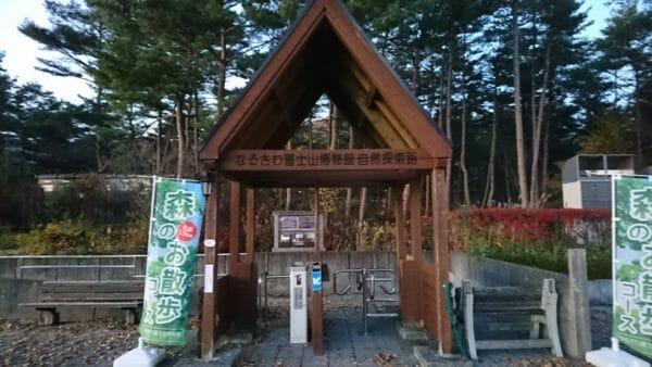 道の駅なるさわ 自然探索路の入口