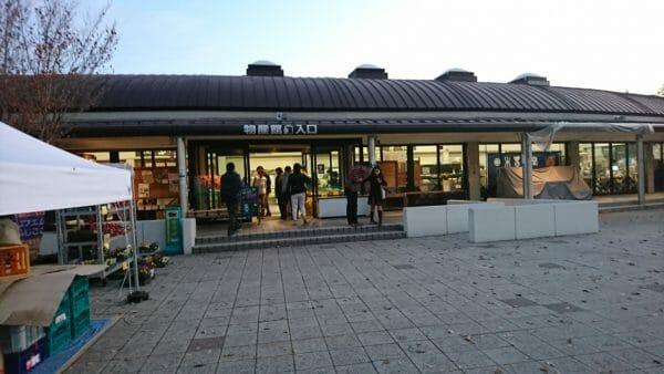 道の駅なるさわの物産館