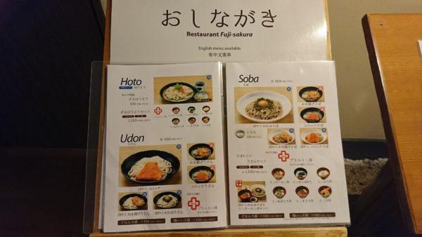 富士眺望の湯ゆらりの食事処のメニュー