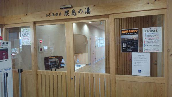 道の駅阿武町 鹿島の湯