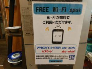 道の駅阿武町 無料WiFi