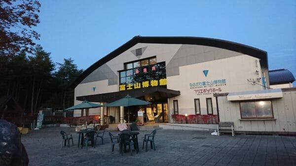 道の駅なるさわ 富士山博物館