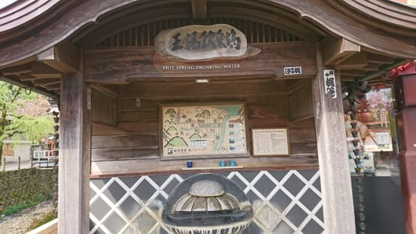 城崎温泉 温泉水飲み場