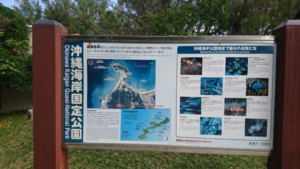 沖縄海岸国定公園の看板