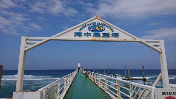 海中展望塔のゲート