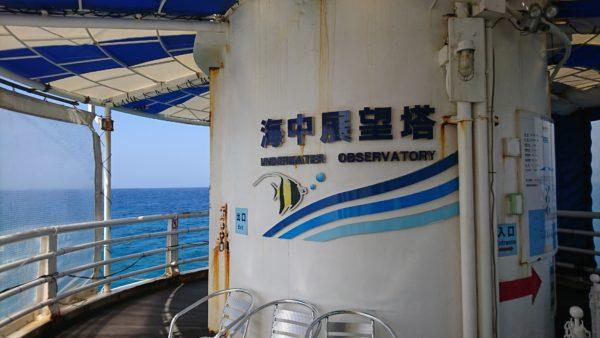 海中展望塔入口