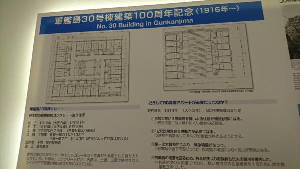 軍艦島30号棟建築100周年記念