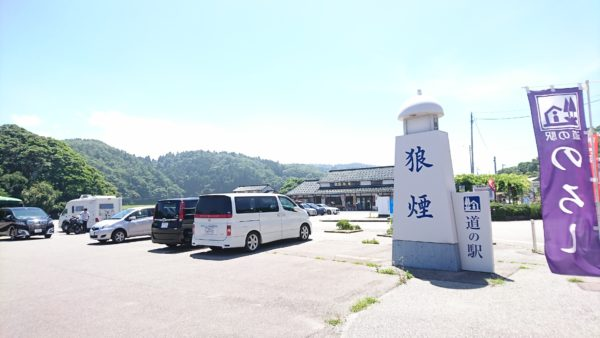 道の駅 狼煙 駐車場