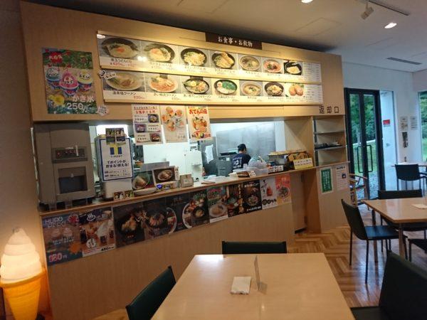 道の駅スプリングスひよし 温泉内レストランメニュー