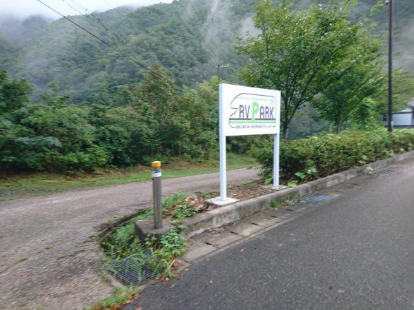 道の駅矢田川RVパーク入口