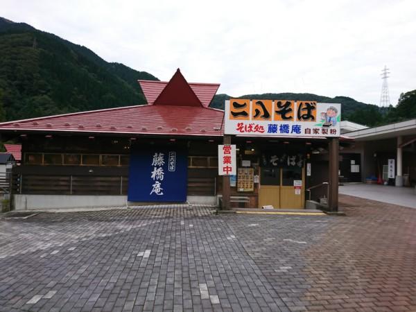 そば処 藤橋庵