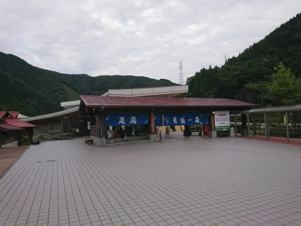 天然温泉 藤橋の湯