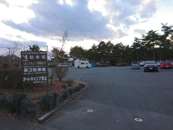道の駅なるさわ 第3車場