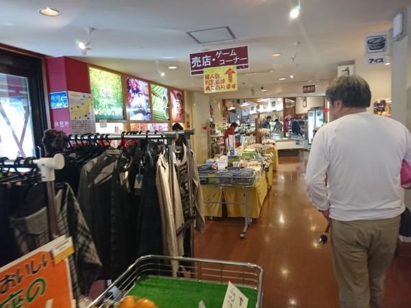 川根温泉 売店