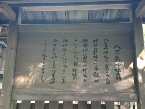 おのころじま神社 八百万神社 御由緒