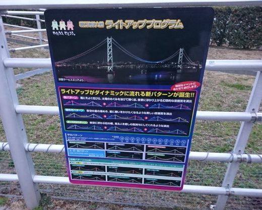 淡路サービスエリア 明石大橋ライトアップ説明