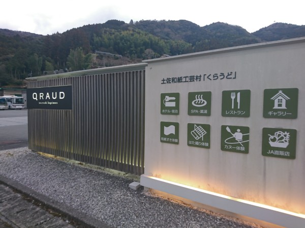 道の駅 土佐和紙工芸村 くらうど
