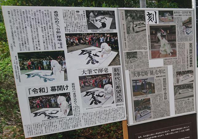 熊野本宮 宮司揮毫