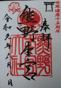 熊野本宮 御朱印