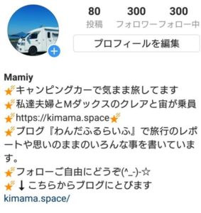 InstagramのProfile