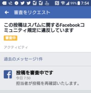 Facebookスパム扱い審査中