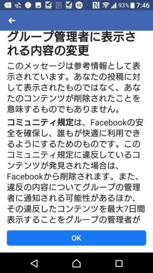 Facebookスパム扱いメッセージ