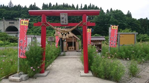 青函トンネル入口広場 トンネル神社