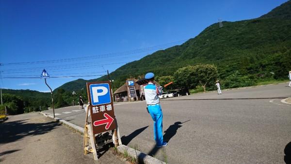 大内宿 駐車場
