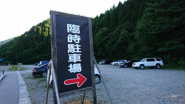 大内宿 臨時駐車場