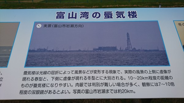 富山湾の蜃気楼について