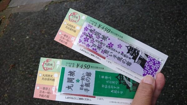 丸岡城 入場券