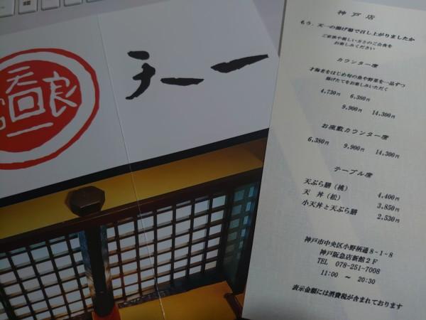 天一 神戸店 メニュー