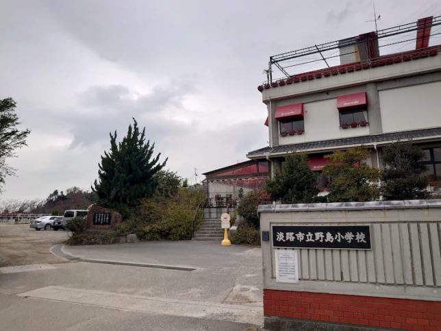 野島小学校正門