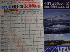 うずしおカレンダー
