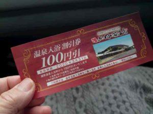 月ケ瀬温泉 割引券